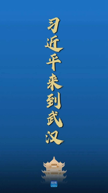 「倒習」聲浪越來越烈,連官媒都敢在頭條上配上墓碑圖,寫下「習近平抵達武漢」等字。圖:翻攝自新華社(資料照)