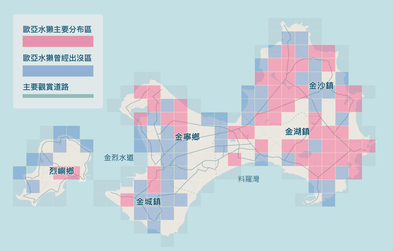 水獺分布地圖,東海大學研究團隊提供。圖:翻攝自金門觀光旅遊網