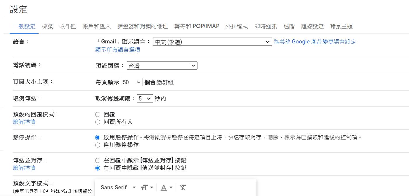 Pop 設定 gmail