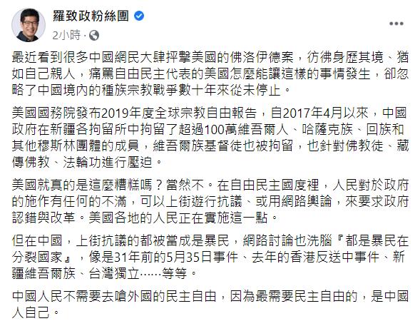 羅致正透過臉書指出,在中國發起抗議的人,都被當成暴民。圖:翻攝自羅致政臉書