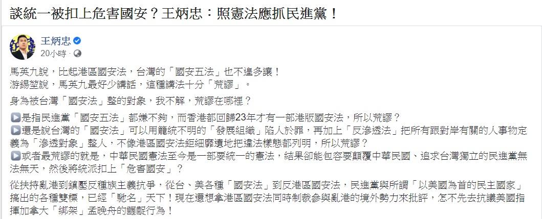 王炳忠認為,如果按照真正中華民國憲法來定義的話,「民進黨是優先要先被抓的」。圖:翻攝自王炳忠臉書