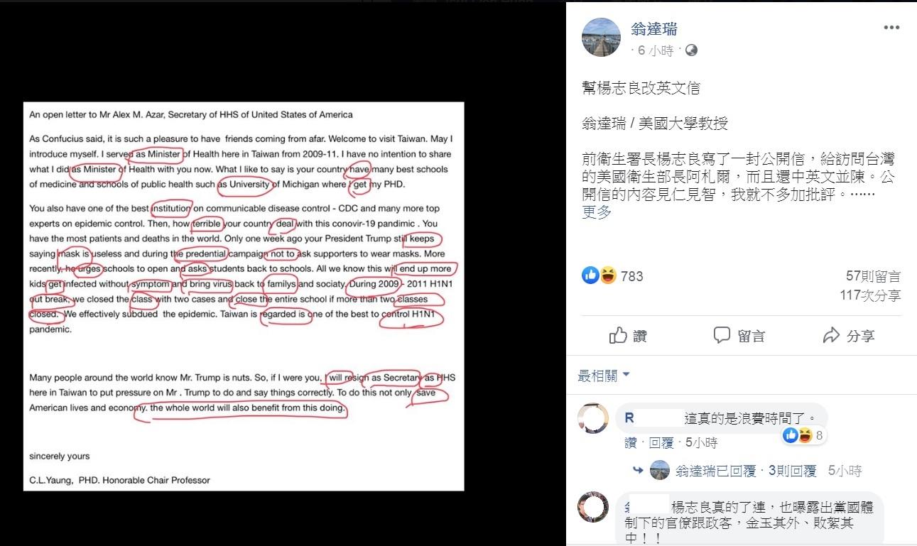 旅美學者翁達瑞指出楊志良的英文信有32處文法錯誤,質疑他的英文程度停留在國中。   圖:翻攝自翁達瑞臉書