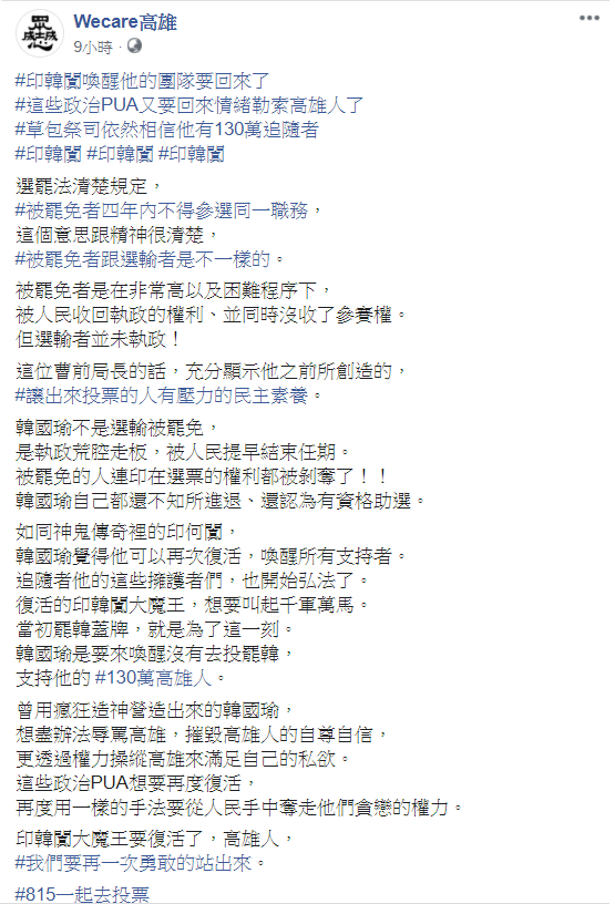 《Wecare高雄》抨擊,韓國瑜不是選輸被罷免,是執政荒腔走板,被人民提早結束任期,「被罷免的人連印在選票的權利都被剝奪了,韓國瑜自己都還不知所進退、還認為有資格助選。」圖:翻攝《Wecare高雄》臉書