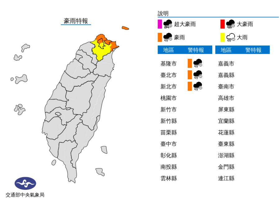 基隆市、新北市、台北市需慎防豪雨。圖:擷取自中央氣象局