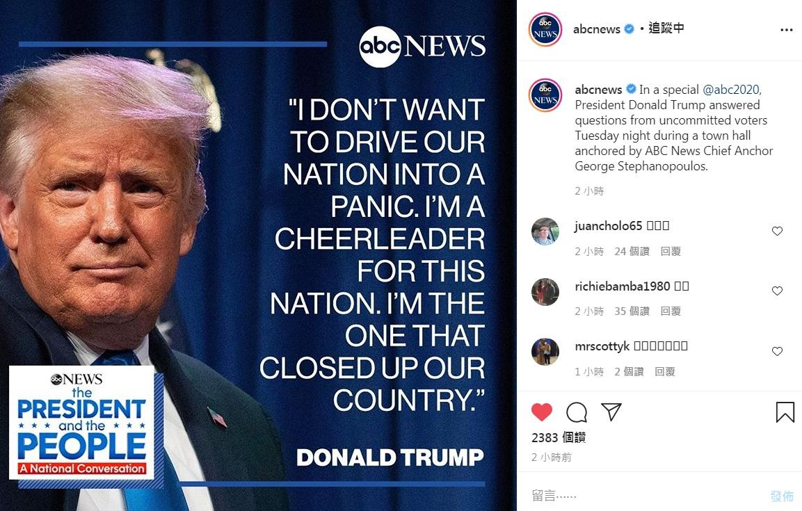 川普自稱自己是美國啦啦隊長圖:擷取自IG