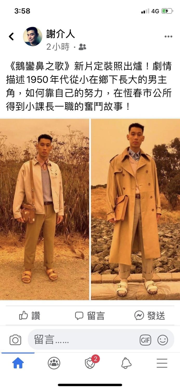 時尚達人謝介人在臉書發表對這次造型的看法,讓網友笑倒認為相當貼切。圖:截圖自謝介人IG