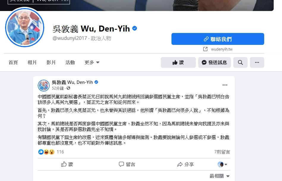 前國民黨主席吳敦義今 (27) 日在臉書上po文,駁斥他到處跟人說前總統馬英九會回鍋參選國民黨黨主席的傳言。   圖 : 翻攝自吳敦義臉書