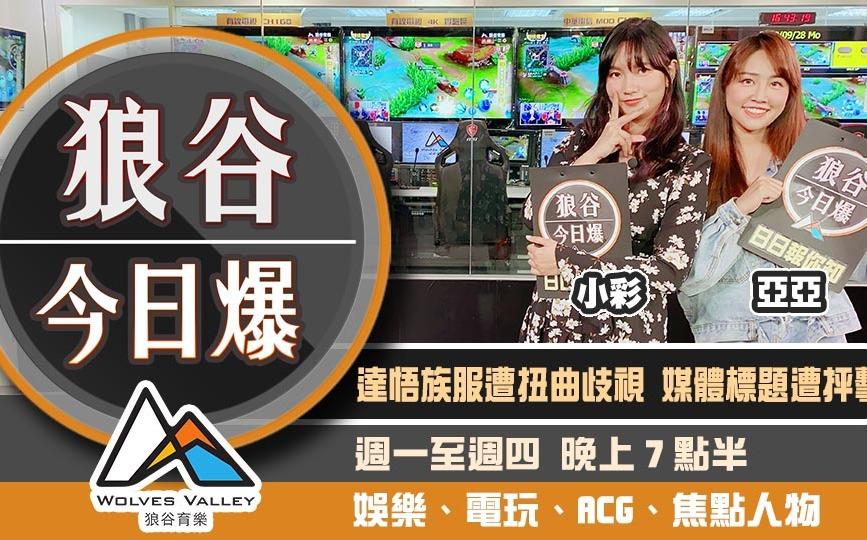 狼谷今日爆》動物森友會奪日本大獎 PSG 逆轉勝晉級小組賽 | 電競 |