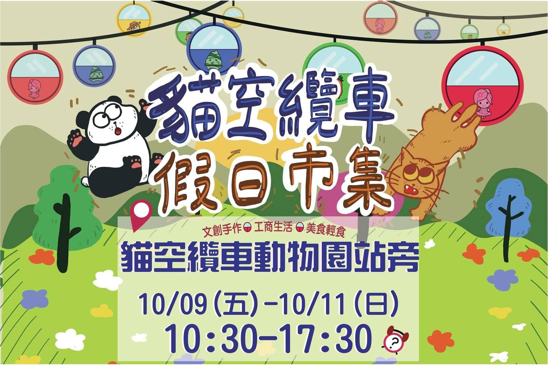台北兒童新樂園祭連假優惠!園區21項設施不限次數任意玩