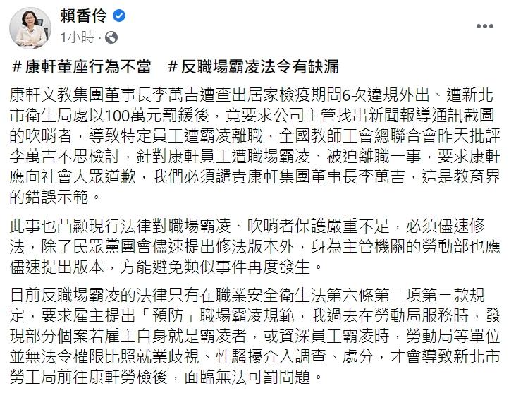 民眾黨團總召賴香伶今(10日)在臉書發文,指出「反職場霸凌法令有缺漏」,呼籲朝野共同協力儘速修法。   圖 : 翻攝自賴香伶臉書