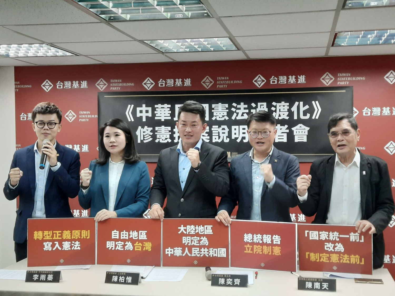 Taiwan Kijin held a press conference to explain the proposed constitutional amendment to the