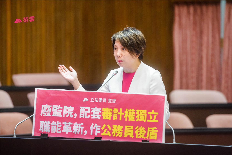 廢監院後 <b>范雲</b>:應設立國家審計委員會