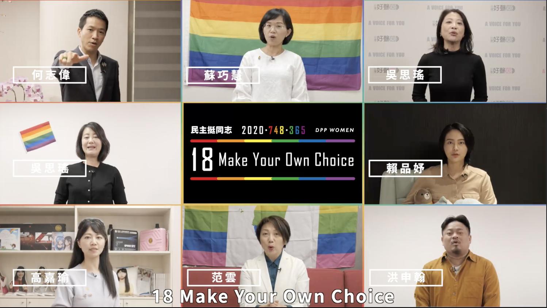 同志遊行月底登場 民進黨推宣傳影片、開箱彩虹小物