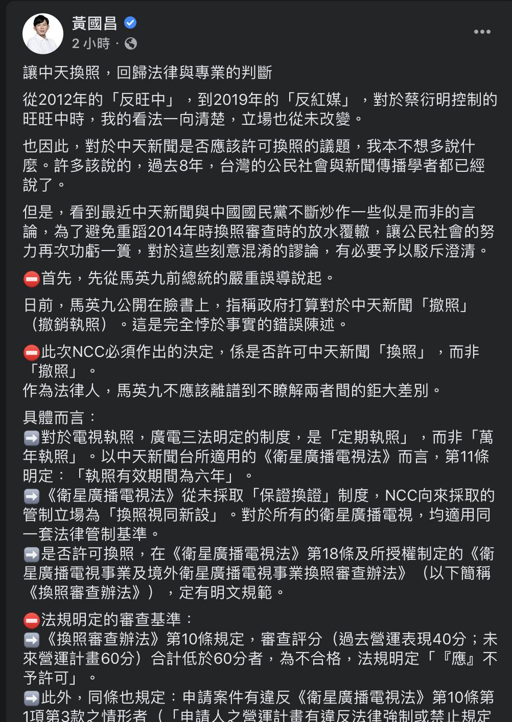 黃國昌臉書貼文。   圖:翻攝自黃國昌臉書