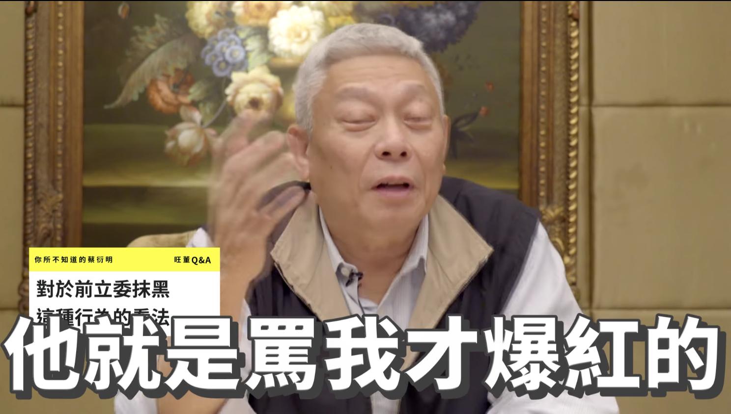 蔡衍明嗆聲「罵我才爆紅」黃國昌:嗆你無膽出來公開辯論
