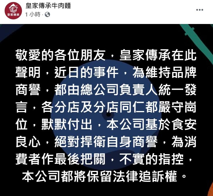 「皇家傳承牛肉麵」在臉書聲明:「對於不實指控,將保留法律追訴權。」   圖 : 翻攝自「皇家傳承牛肉麵」臉書