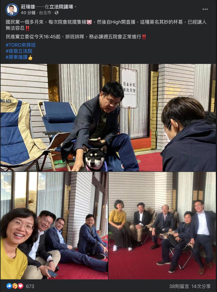 民進黨立法委員莊瑞雄臉書發文痛批,國民黨杯葛「莫名其妙」   圖:翻攝莊瑞雄臉書