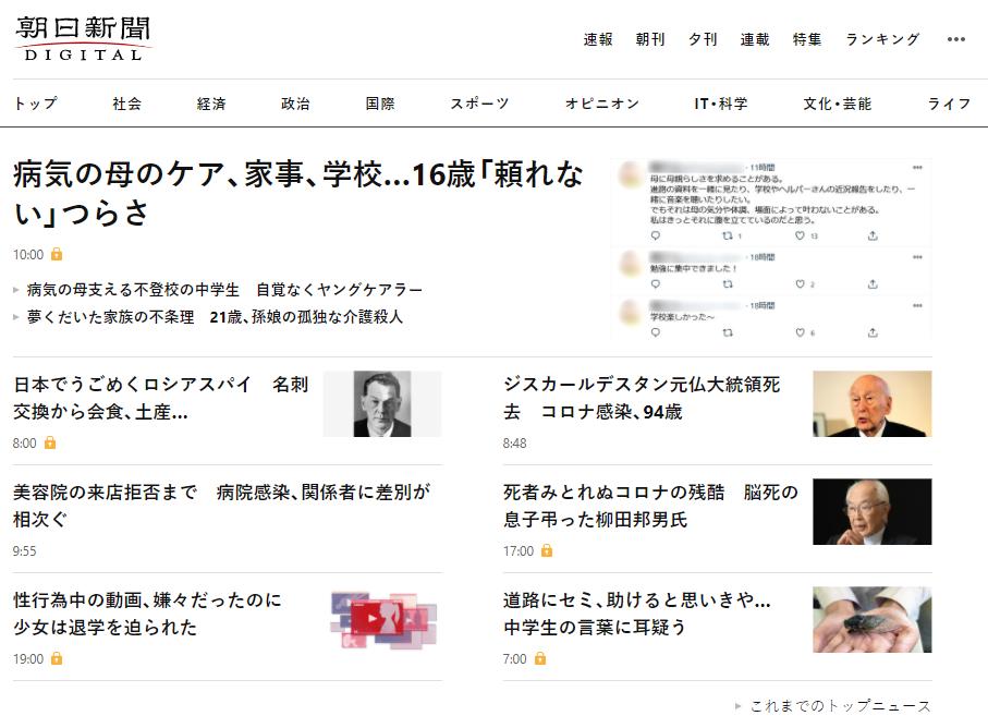 新聞 朝日