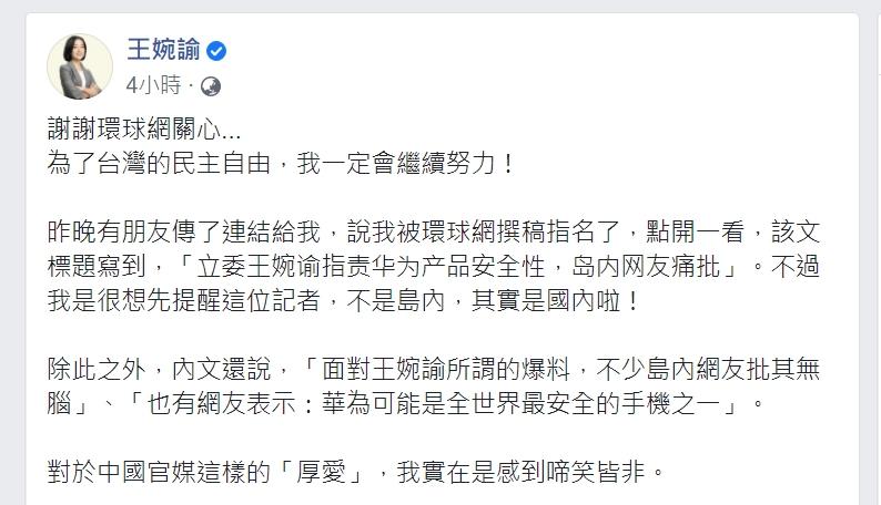 王婉諭在臉書發文回嗆,「我是很想先提醒這位記者,不是島內,其實是國內啦!」   圖:翻攝自王婉諭臉書