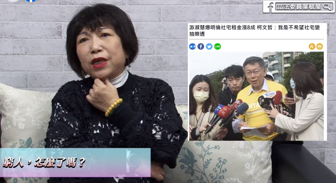 葉毓蘭直播轟柯<b>窮人</b>說 曝藍營不排除12月再上街