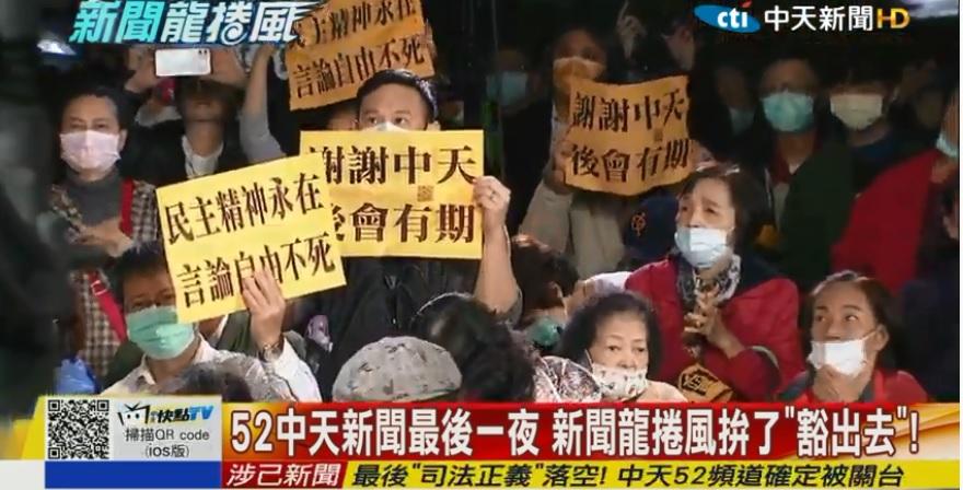 許多挺中天的粉絲聚集在電視台外聲援。圖:翻攝中天新聞直播