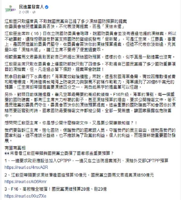 民進黨發言人表示,國民黨凍結國防預算的提案未過,不代表沒有提案,而是「凍結未遂」。   圖:翻攝民進黨發言人臉書