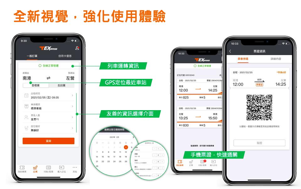 高鐵App再升級!新增即時營運資訊、車次停站查詢功能