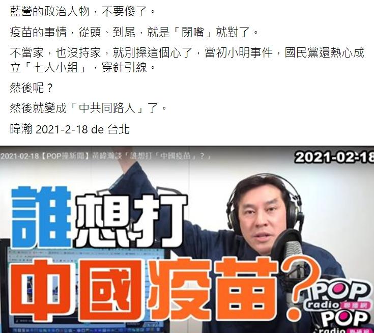 陳時中四條件許可中國疫苗  黃暐瀚:擺明引蛇出洞 藍營該閉嘴