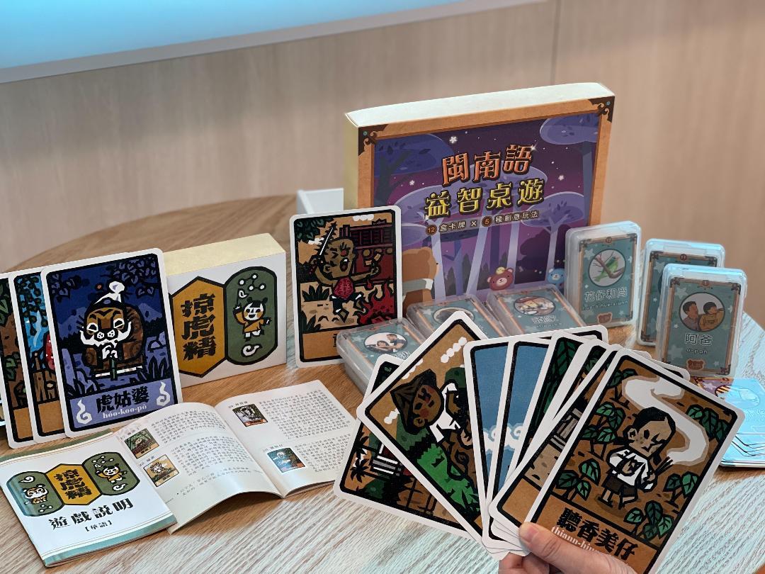 作伙遊戲學母語 新北發表閩客原民三語創意桌遊教材