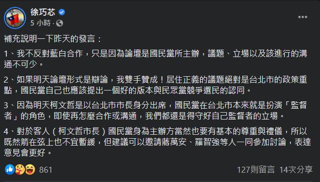 柯文哲將出席藍營論壇聊居住正義 徐巧芯:建議邀請蔣萬安、羅智強