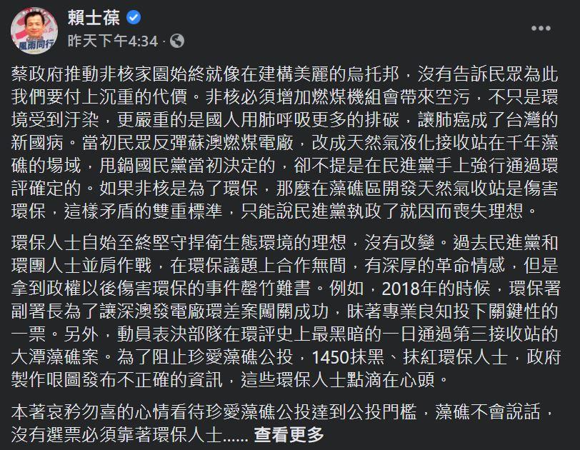 國民黨立委賴士葆批評民進黨沒有告訴民眾非核家園的沉重代價   翻攝自賴士葆臉書