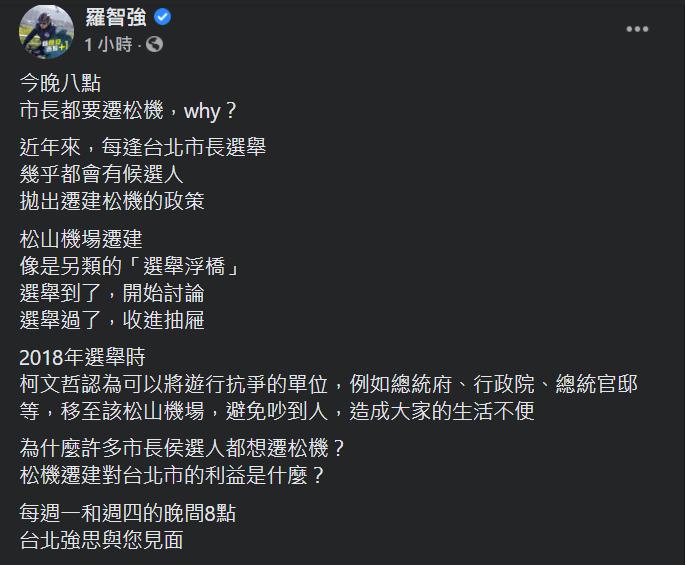 台北市議員羅智強表示,松山機場遷建像是「選舉浮橋」,選舉到了,開始討論;選舉過了,收進抽屜。   圖:翻攝自羅智強臉書