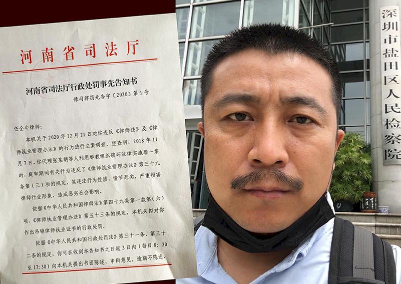 代理12港人案中國律師任全牛事務所被迫解散| 中國| 新頭殼Newtalk