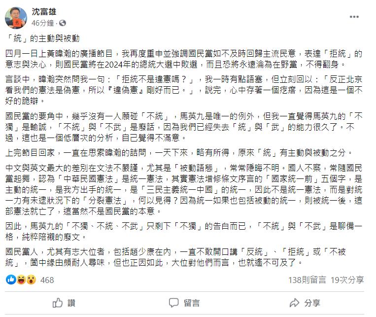 國民黨人不敢說「反統」沈富雄:大位遙不可及