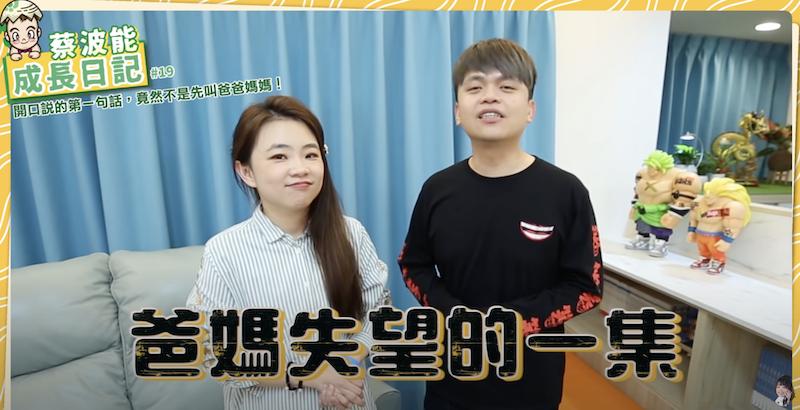 蔡阿嘎嘆是爸媽失望的一集。圖:翻攝Youtube/蔡波能