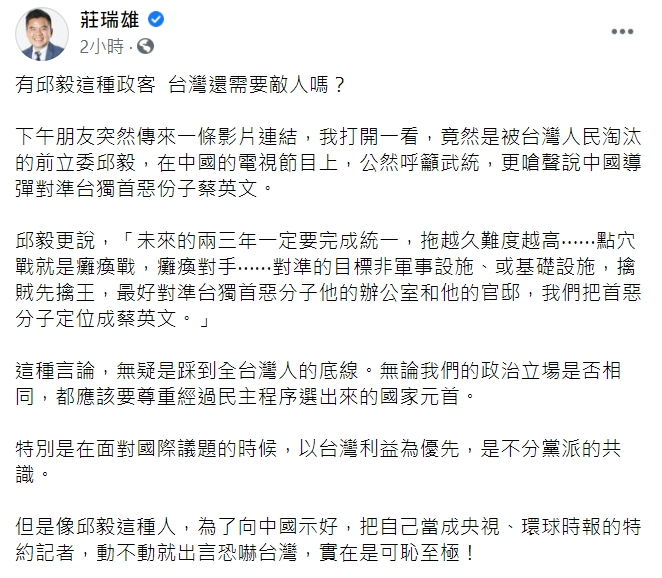 莊瑞雄怒轟邱義「動不動就出言恐嚇台灣,實在是可恥至極!」(臉書全文)圖:翻攝自莊瑞雄臉書