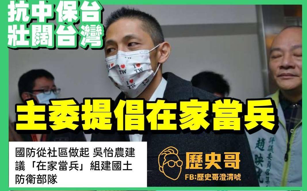趙介佑案 網紅歷史哥嗆:吳怡農倡在家當兵 黨員落實在家逃兵 | 政治 |