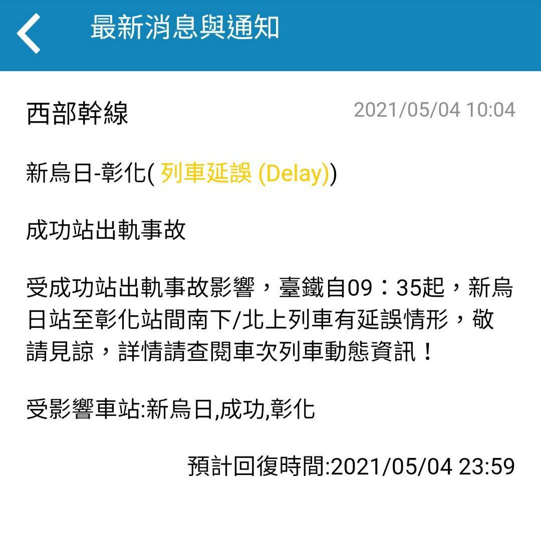 台鐵成功站發生列車出軌事故,新屋日至彰化列車將受到影響。圖:台鐵/提供