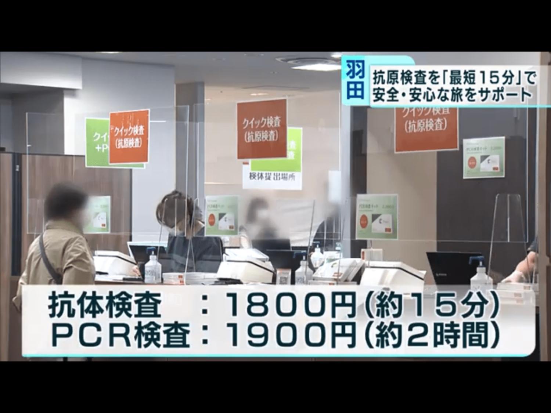 木下工務店集團在今年4月在羽田機場設立PCR檢測中心,費用及所需時間都少。圖:翻攝自JNN電視