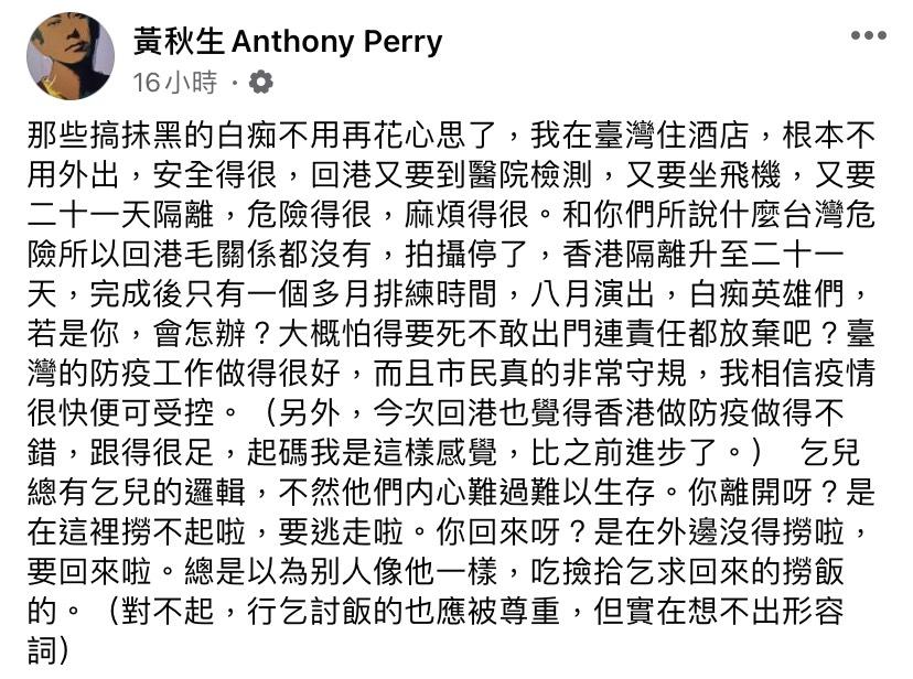 黃秋生發文解釋要返港的原因。圖:翻攝自臉書