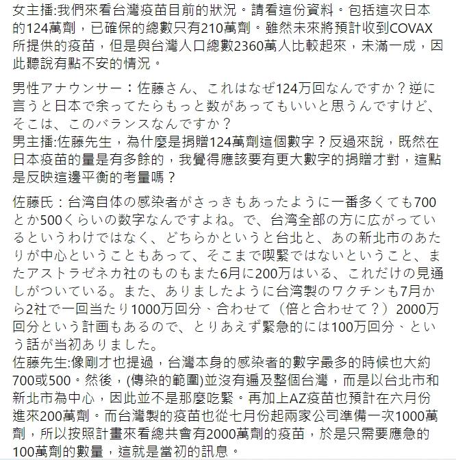 The house god Zhu Xueheng found the Fukushima County Liberal Democratic Party Senator Masahisa Sato and said on the program that