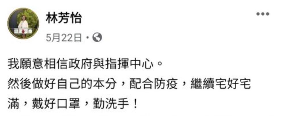 林芳怡曾在臉書Po文說:「我願意相信政府與指揮中心,然後做好自己的本分,配合防疫」。圖:翻攝林芳怡臉書