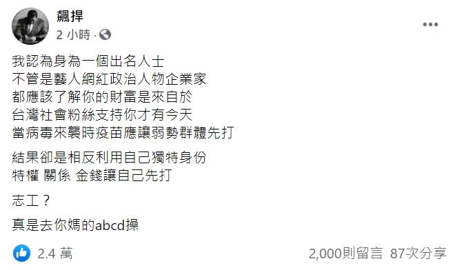 網紅「館長」陳之漢怒轟偷打疫苗的人。圖 : 翻攝自飆捍 臉書