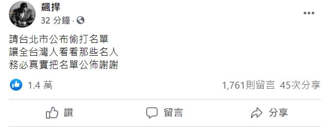 網紅「館長」陳之漢怒呼籲務必公布偷打疫苗的名單。圖 : 翻攝自飆捍 臉書