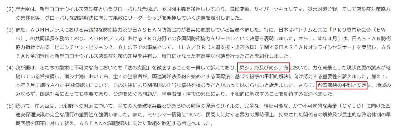 El Ministerio de Defensa de Japón emitió un resumen de la participación de Nobuo Kishi en la reunión de la ASEAN, mencionando claramente la paz en el Mar de China Oriental, el Mar de China Meridional y el Estrecho de Taiwán (recuadro rojo). de Defensa de Japón