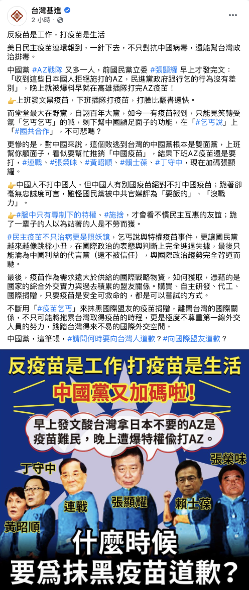 基進黨臉書貼文   圖:翻攝 台灣基進 臉書