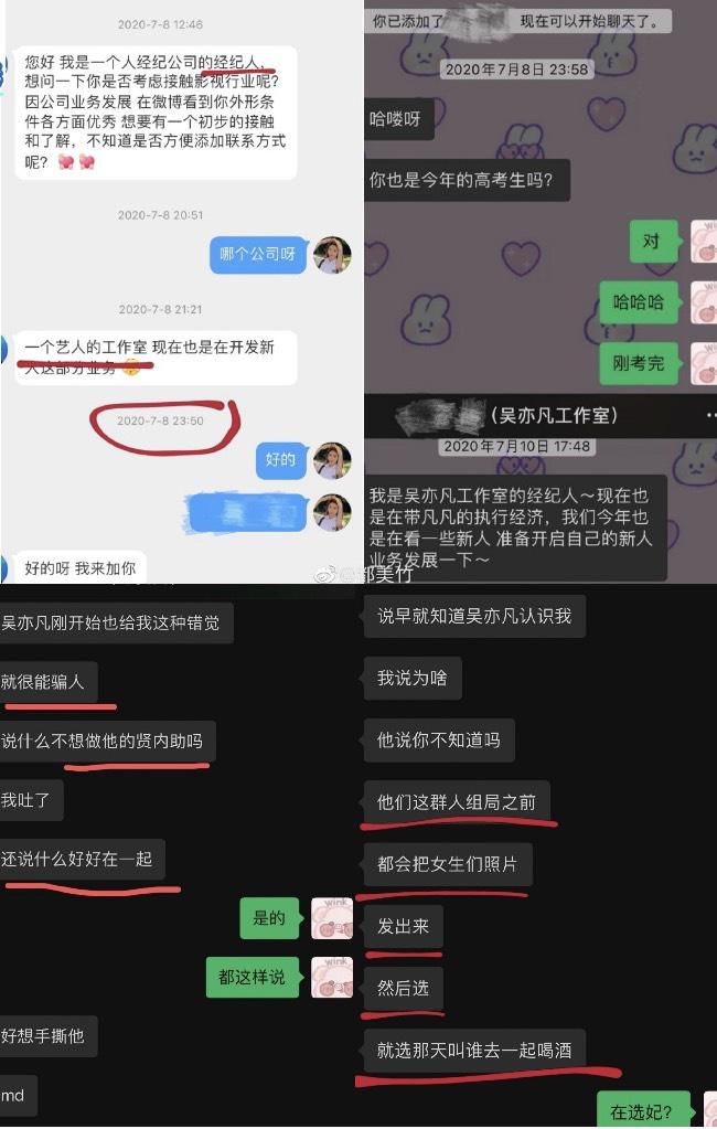 都美竹曬出受害女生的對話截圖。圖:翻攝自微博