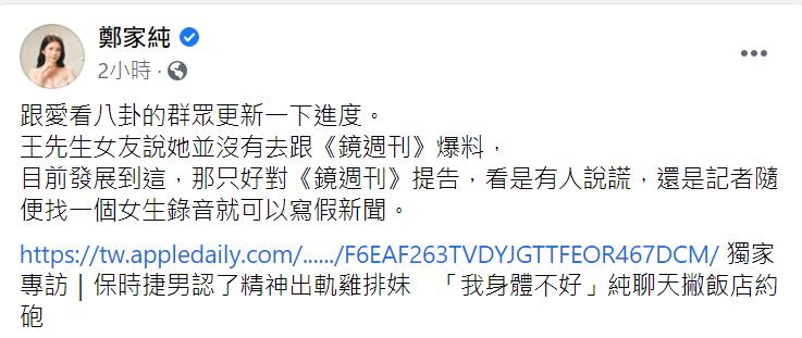 鄭家純發文懷疑週刊寫假新聞要提告週刊圖:翻攝自鄭家純臉書