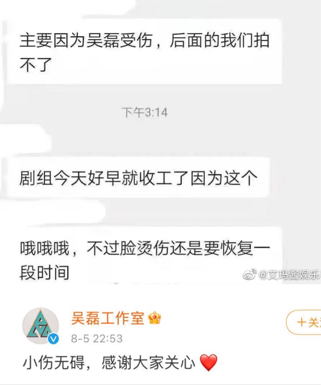 有網友爆出吳磊受傷的消息,工作室也證實了此事。圖:翻攝自微博