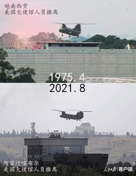 中國央視拿2021美軍撤離阿富汗與1975美軍撤離越南相比較。圖 : 翻攝自央視